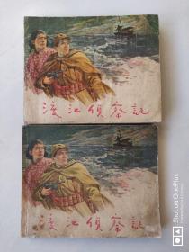 渡江侦查记 1955年出版  老版经典 【南顾北刘】顾炳鑫