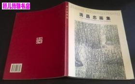 蒋昌忠(仅印量 1000册)