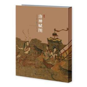 全新正版图书 洛神赋图未末江苏凤凰美术出版社9787558052309  大众读物特价实体书店