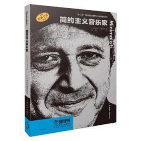 全新正版图书 简约主义音乐家罗伯特·施瓦茨上海音乐出版社有限公司9787552320244 作曲家列传世界普通大众特价实体书店