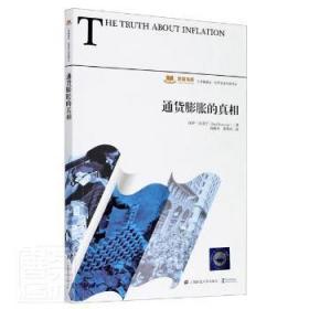 全新正版图书 通货膨胀的保罗·多诺万上海财经大学出版社9787564227609 通货膨胀研究普通大众特价实体书店