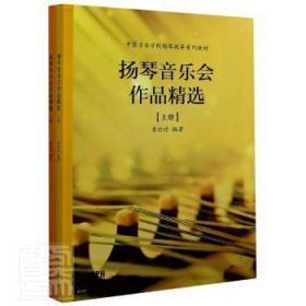 全新正版图书 扬琴音乐会作品 上下者_李玲玲责_李娟上海音乐出版社9787552320572 扬琴器乐曲世界集普通大众特价实体书店
