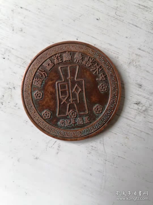 中央造币厂桂林分厂五周年纪念铜币。低价出。