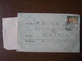 1973年9月复旦大学寄上海市南市区五七干校实寄封