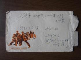 1975年5月哈尔滨市友协寄上海市实寄封