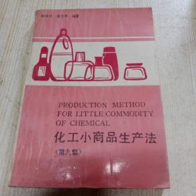 化工小商品生产法.第九集