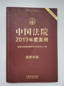 中国法院2019年度案例·保险纠纷