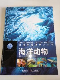 贝塔斯曼动物大百科:海洋动物  精装 一版一印