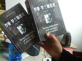 罗曼罗兰精选集(上下册全2册 硬精装本)一版一印