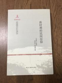 民族精神与文化主题书系:新时期的民间信仰