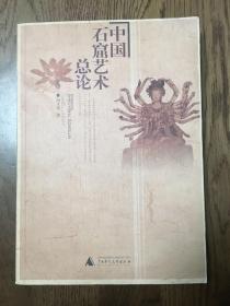 中国石窟艺术总论