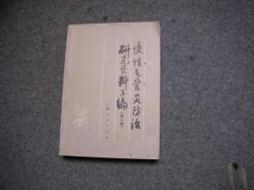慢性支气管炎防治研究资料选编 第三辑