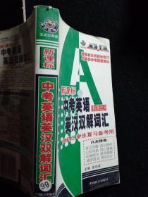 新课标 中考英语 英汉双解词汇 供初三学生复习备考用
