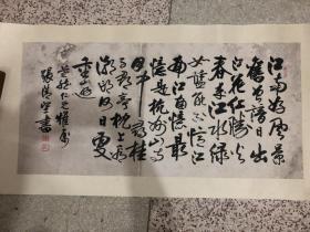 潮汕著名书画家:张清坚书法