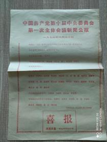 中国共产党第十届中央委员会第一次全体会议新闻公报,[喜报]一九七三年八月三十一日