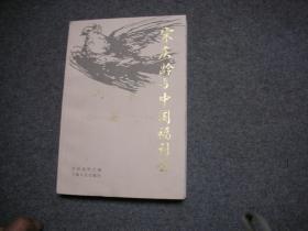 宋庆龄与中国福利会
