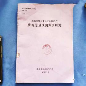 湖北省鄂东南地区铁铜矿产 矿产资源总量预测方法研究