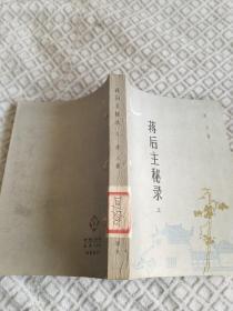 蒋后主秘录(上)