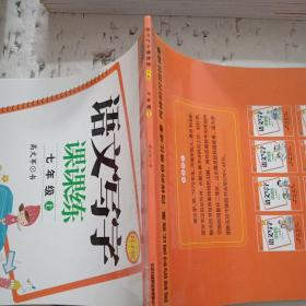 语文写字课课练(七年级上)RJ版