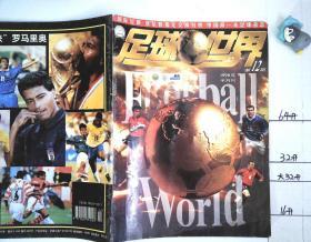 足球世界 1998年第12期