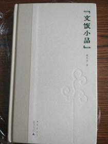文饭小品(煮雨文丛Ⅳ)