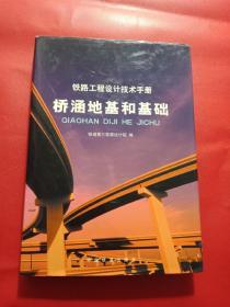 桥涵地基和基础:铁路工程设计技术手册