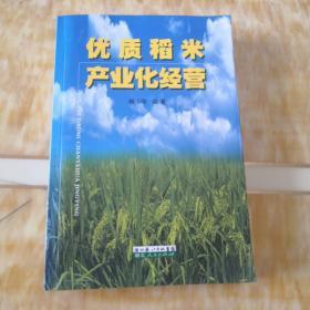 优质稻米产业化经营