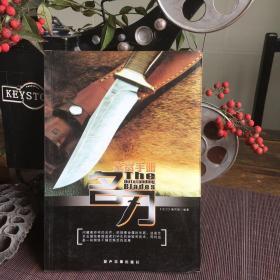 名刀鉴赏手册(彩印) 一版一印 只出2000册