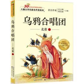 儿童文学名家名作美绘本-乌鸦合唱团