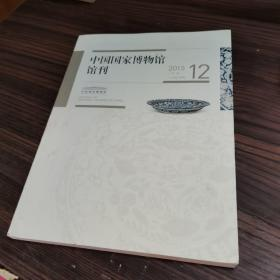 中国国家博物馆馆刊 2015 12