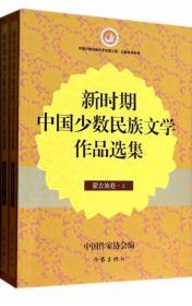 新时期中国少数民族文学作品 集(蒙古族卷上下)