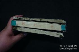 大幅绣像插图清《邮信短褚用文  》等三册 , 和刻本,一册封底处有伤 重庆大学城古籍书店货号44