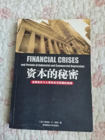 资本的秘密:金融危机与大萧条经济周期的规律