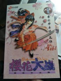 樱花大战游戏手册
