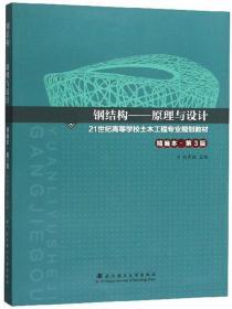 钢结构:原理与设计(精编本第3版)