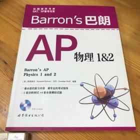 Barrons 巴朗 AP物理1&2