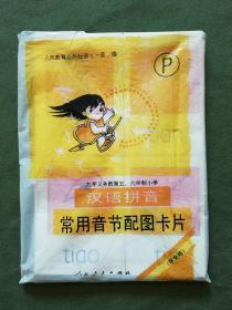 80后 90后 老课本收藏  小学《 汉语拼音 常用音节配图卡片》里面60多张卡片,特别漂亮!年代感十足。