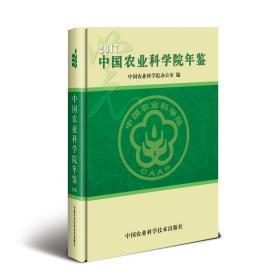 中国农业科学院年鉴2017