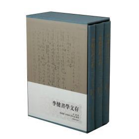 李健书学文存(套装共3册)