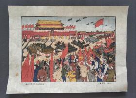 约1950年 荣宝斋套色木版年画 顾群作《庆祝中华人民共和国成立》一大幅(白宣纸刷印,尺寸:25*34.5cm,画心尺寸:19*27.5cm)
