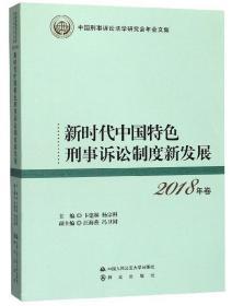 新时代中国特色刑事诉讼制度新发展(2018年卷)