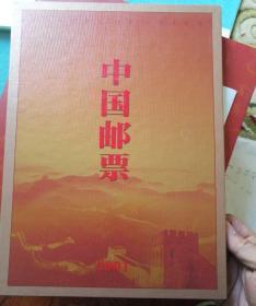 邮册,2001年 中国邮票全册,无锡长城邮票用品有限公司制作