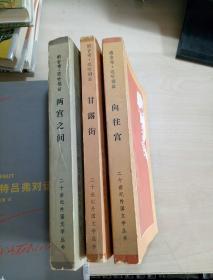 二十世纪外国文学丛书;三部曲 (两宫之间,向往宫,甘露街)三册合售