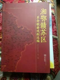 湘鄂赣苏区 革命歌曲戏剧选编