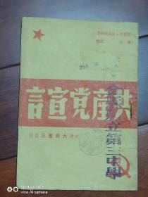 共产党宣言(A区)