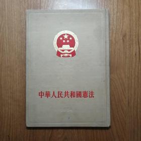 中华人民共和国宪法(1954年一版一印,精装)