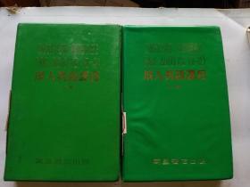 成人英语课程(上下两集全 含四册书8盘磁带)已试听,馆藏!