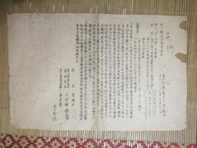 1950年巜东川邮政管理局通令》第891号。邮政史料