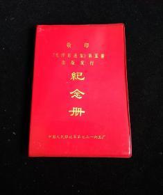 敬印《毛泽东选集》第五卷出版发行纪念册 (未使用)