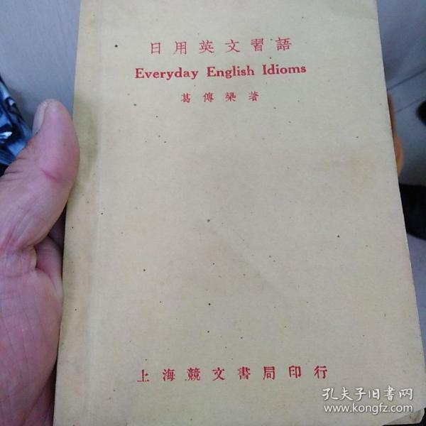 日用英文习语